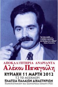 Αφίσα-πρόσκληση για τα αποκαλυπτήρια του αδριάντα του Αλέκου Παναγούλη