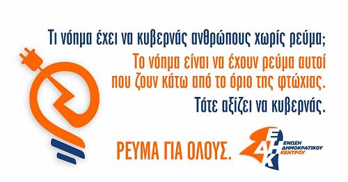revma_edik